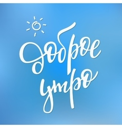 Good Morning Russian Typography vector image vector image