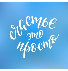 Happiness is easy russian typography vector