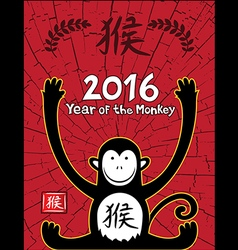 Chinese zodiac monkey graphic vector image vector image