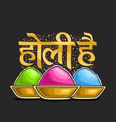 Poster for indian holi festival vector