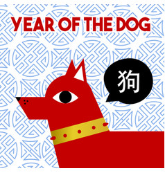 chinese new year of the dog 2018 greeting card art vector image vector image