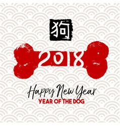 chinese new year 2018 dog bone greeting card vector image vector image