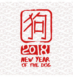Chinese new year 2018 dog calligraphy stamp art vector