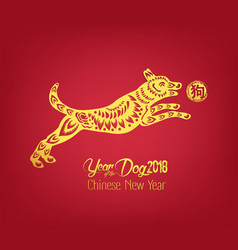 Tribal dog chinese new year 2018 calendar vector