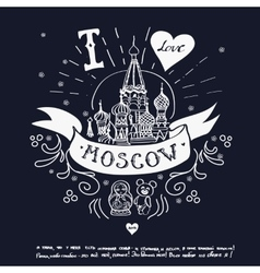 I love moscow print hand drawn vintage label vector