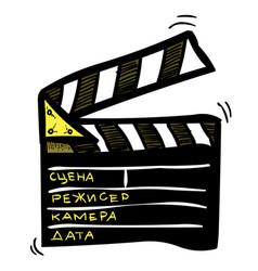 Cartoon image of movie clapper icon clapperboard vector