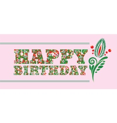 Banner with inscription happy birthday vector