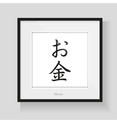 Japan calligraphy - money vector