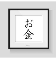 Japan calligraphy - money vector