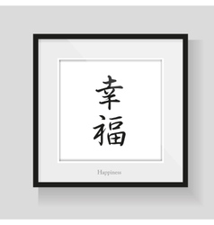 Japan calligraphy - happiness vector