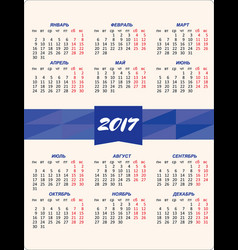 Calendar for 2017 on white background eps vector