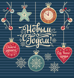 Happy new year - russian text for greeting cards vector