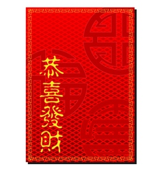 chinese poster vector image