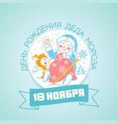 18 november birthday of santa claus vector