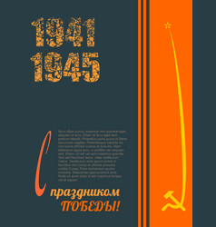 may 9 russian holiday victory day background vector image