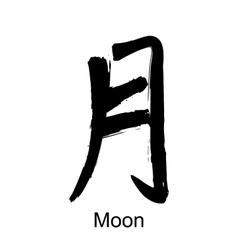 Kanji hieroglyph moon vector image vector image