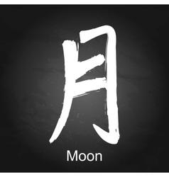 Kanji hieroglyph moon vector