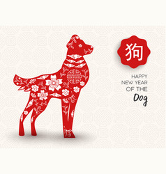 Chinese new year of the dog paper cut greeting vector