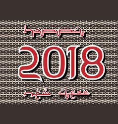 2018 happy new year arabic vector image