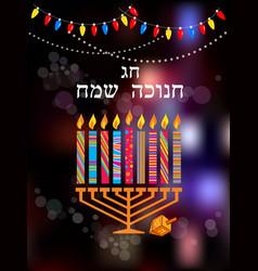 Jewish holiday hanukkah with menorah on abstract vector