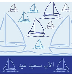 Arabic yacht patterned happy fathers day card in vector