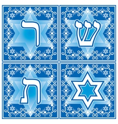 hebrew letters Part 7 vector image vector image