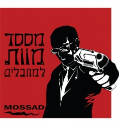 secret agent of israel vector image vector image