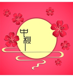 Mid Autumn Festival Background vector image vector image