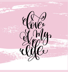love of my life hand written lettering positive vector image vector image