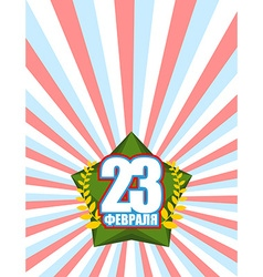 23 february congratulation card green star and vector