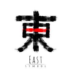 hieroglyph symbol japan word east brush painting vector image