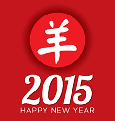 2015 Greeting Card With Chinese Alphabet Yang vector image