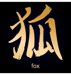 Kanji hieroglyph fox vector image