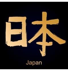 Kanji hieroglyph Japan vector image