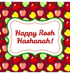 Holiday rosh hashanah vector