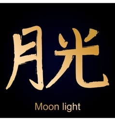 Kanji hieroglyph moon light vector image