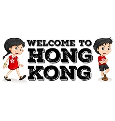 Poster of Welcome to Hong Kong vector image