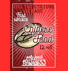 color vintage chinese food banner vector image