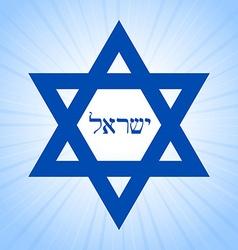 Israeli star of david vector