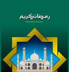 ramadhan kareem vector image vector image