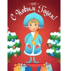 Postcard greetings Happy New Year in Russian vector image vector image