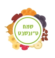 Tu bishvat greeting card frame for text jewish vector