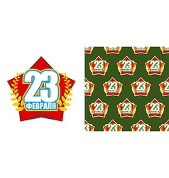 Set celebration of Russian army Seamless pattern vector image