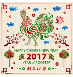 Calligraphy 2017 happy chinese new year of the vector