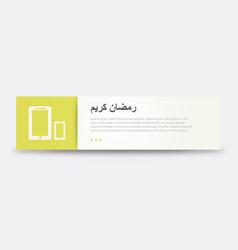 ramadan kareem message welcome banner vector image vector image