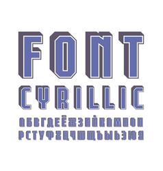 Decorative sanserif font cyrillic alphabet vector