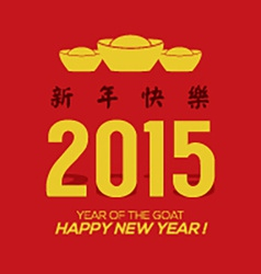 2015 greeting card with traditional chinese vector