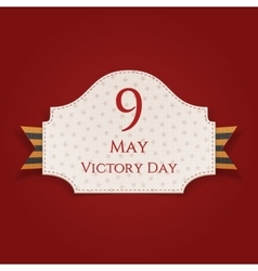 Victory day greeting card template vector