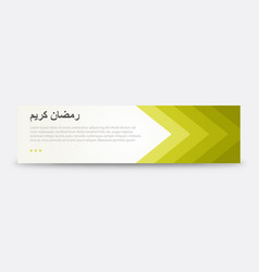 ramadan kareem welcome banner minimalistic banner vector image vector image