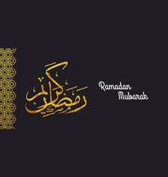 Ramadan kareem banner holy month of muslim vector